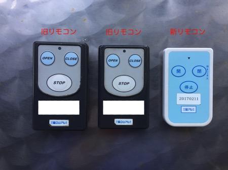 三協アルミ 電動門扉 リモコン